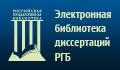 Электронная библиотека диссертация РГБ