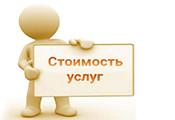 Информация о стоимости услуг РГБ