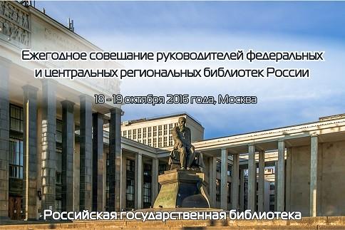 Ежегодное совещание руководителей федеральных и центральных  18 19 октября 2016 года в Российской государственной библиотеке состоялось ежегодное совещание руководителей федеральных и центральных региональных