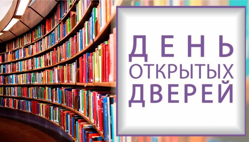 День открытых дверей для сотрудников библиотек Москвы и Московский  Российская государственная библиотека в 34 ый раз открыла свои двери широкому кругу интересующихся профессионалов читателей и сотрудников